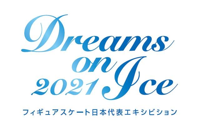 スポーツ ドリームオンアイス Dreams on Ice 2021