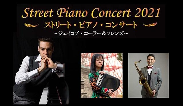 【配信】ストリート・ピアノ・コンサート2021 ジェイコブ・コーラー&フレンズ