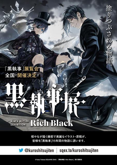 黒執事展 -Rich Black-(大阪)