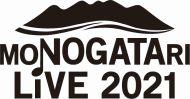 MONOGATARI LIVE 2021