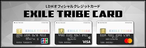 LDHオフィシャルクレジットカード EXILE TRIBE CARD