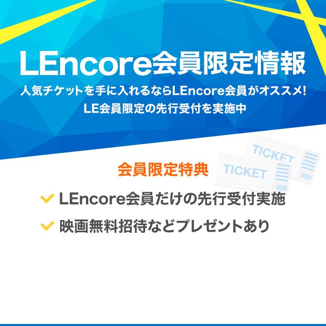 人気チケットを取るならLEncore会員登録がオススメ。