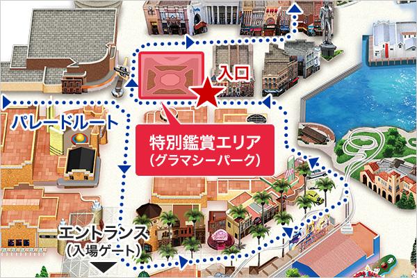 特別鑑賞エリア(グラマシーパーク)