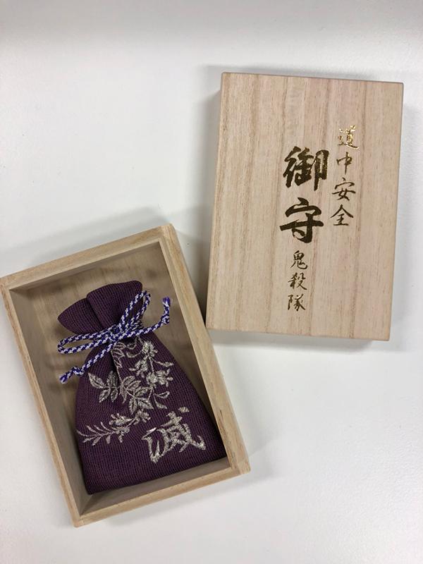 「京ノ御仕事」藤の香りの旅守り