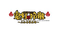 鬼灯の冷徹 〜立体音響異聞〜