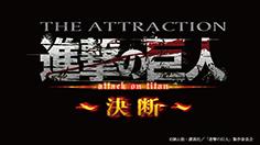 進撃の巨人 THE ATTRACTION ~決断~