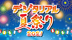 デジタリアル夏祭り2021