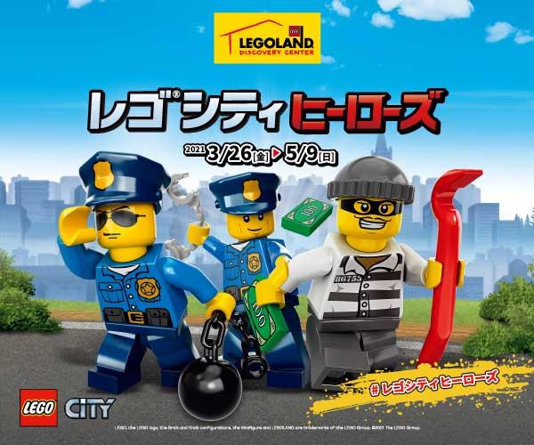 レゴ®シティヒーローズ