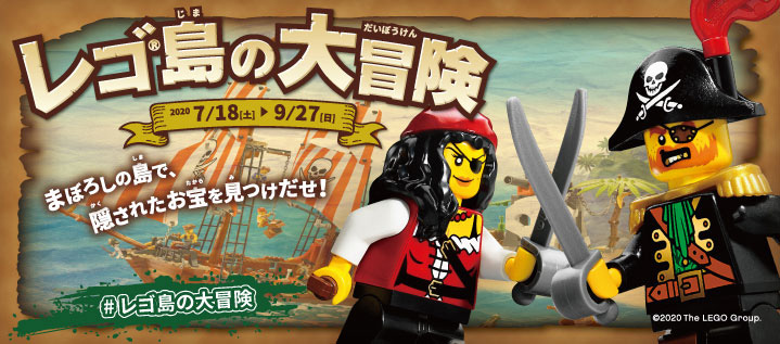 レゴ®島の大冒険