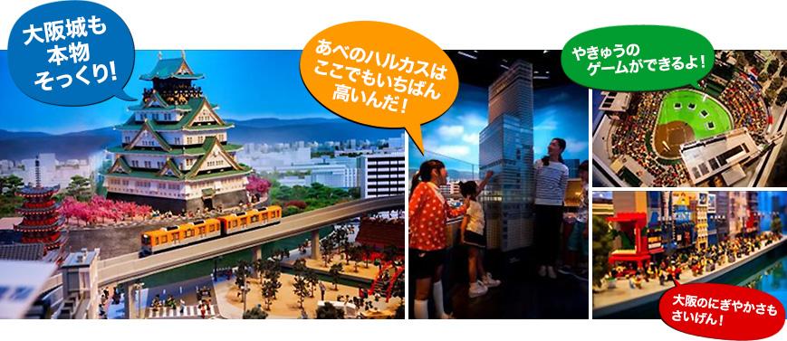 レゴ®ブロックだけで大阪周辺の名所を再現