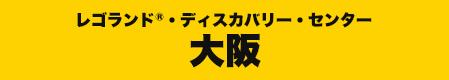 レゴランド®・ディスカバリー・センター大阪