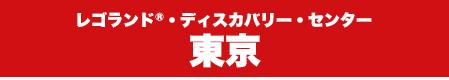 レゴランド®・ディスカバリー・センター東京
