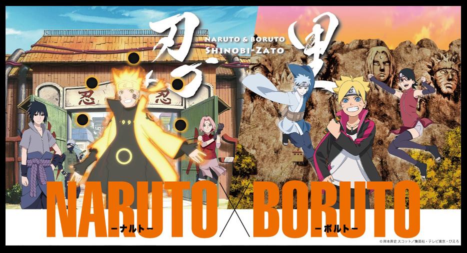 NARUTO&BORUTO 忍里(SHINOBI-ZATO))