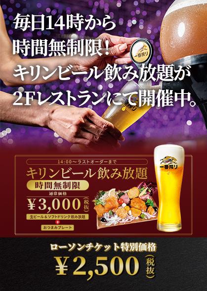 キリンビール飲み放題開催中!!