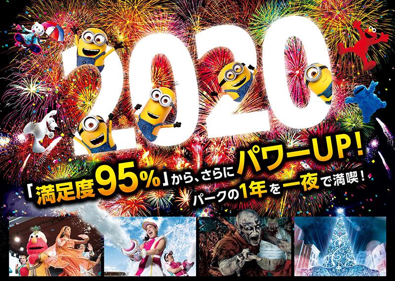 ユニバーサル・スタジオ・ジャパン ユニバーサル・カウントダウン・パーティ 2020