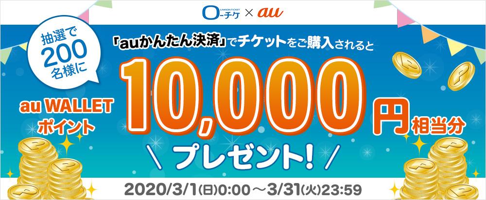 抽選で200名様にau WALLET ポイントを10,000円相当分プレゼント!!