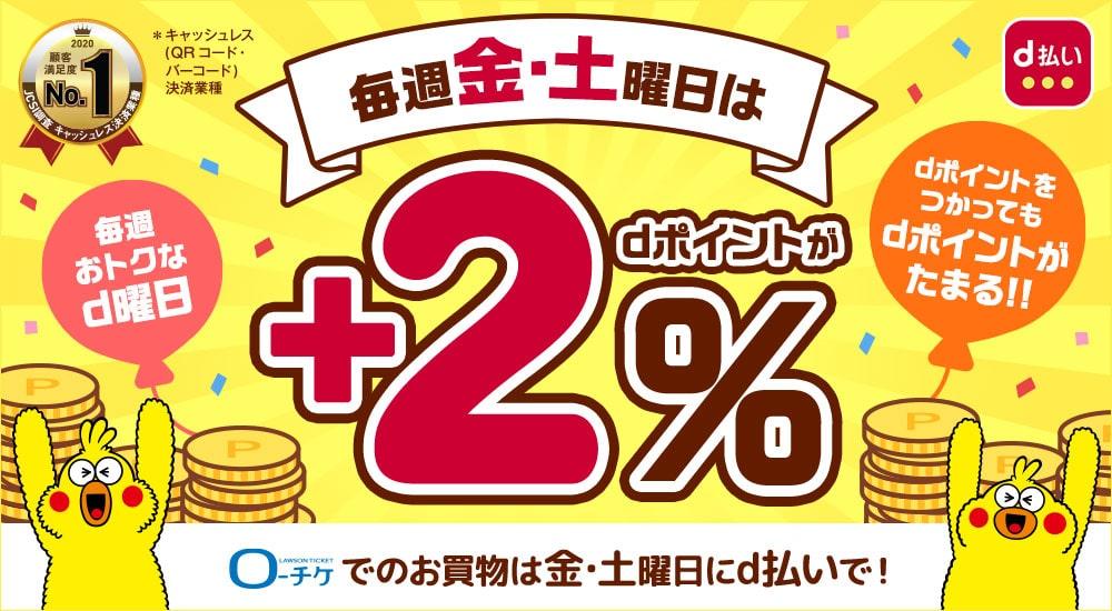 お買い物の際に「d払い」を選ぶだけ!金曜日・土曜日のご利用で必ず+2%、最大+5%のdポイントが戻ってくる!!
