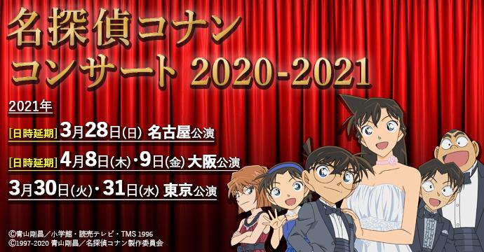 名探偵コナン コンサート 2020-2021
