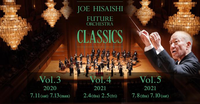 久石譲フューチャー・オーケストラ・クラシックス [Vol.3][Vol.4][Vol.5]