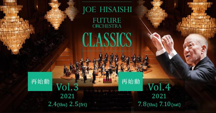 久石譲フューチャー・オーケストラ・クラシックス Vol.3・Vol.4