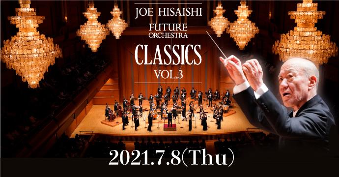 久石譲フューチャー・オーケストラ・クラシックス [Vol.3]