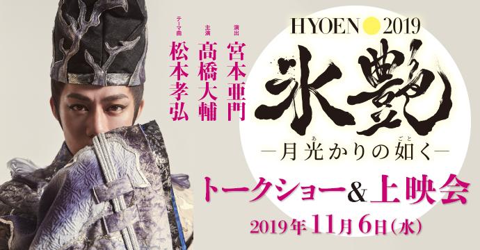 髙橋大輔さん登壇!氷艶 hyoen2019 -月光かりの如く-トークショー&上映会