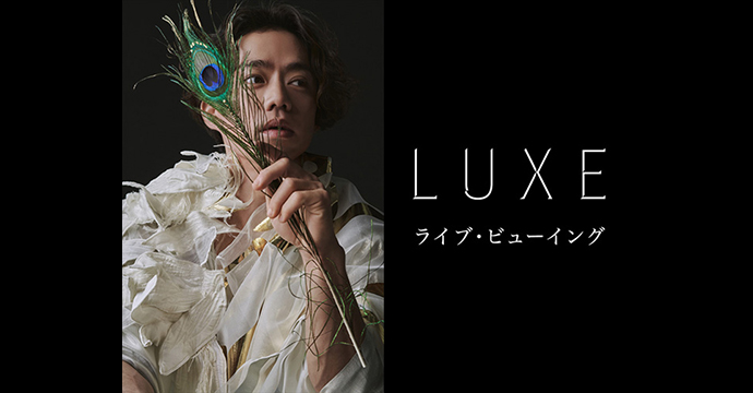 LUXE ライブ・ビューイング