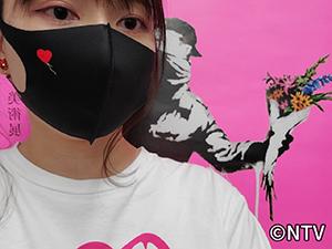 展覧会オリジナルマスク