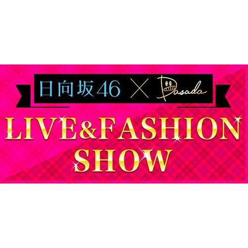 日向坂46 × DASADA LIVE&FASHION SHOW