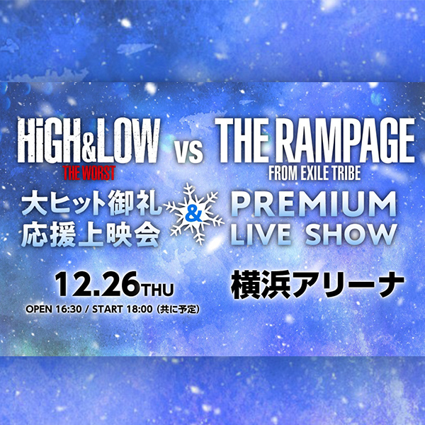 HiGH&LOW THE WORST VS THE RAMPAGE from EXILE TRIBE 大ヒット御礼応援上映会 & PREMIUM LIVE SHOW