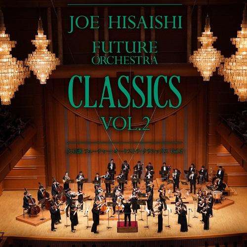久石譲 フューチャー・オーケストラ・クラシックス Vol.2
