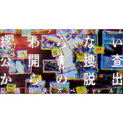 オンラインリアル脱出ゲームサマーフェス 終わらない公開捜査からの脱出 記憶喪失スペシャル