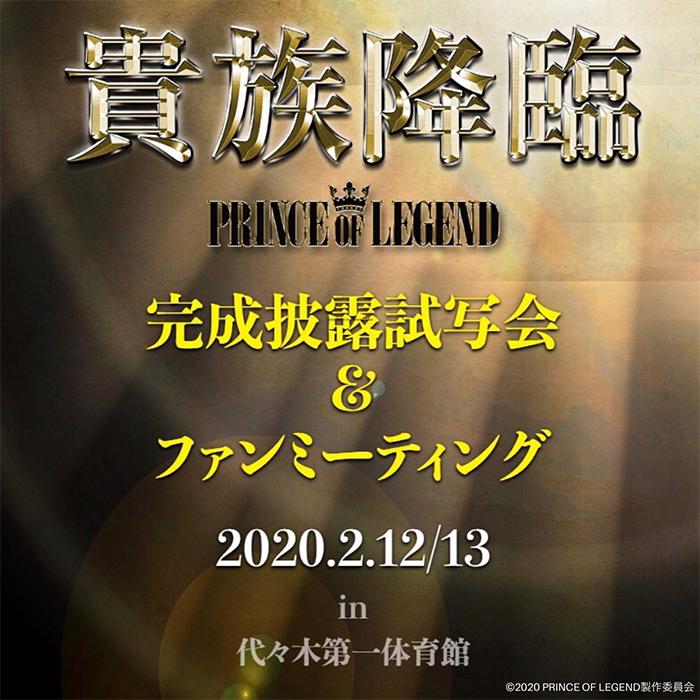 貴族降臨-PRINCE OF LEGEND-完成披露試写会&ファンミーティング