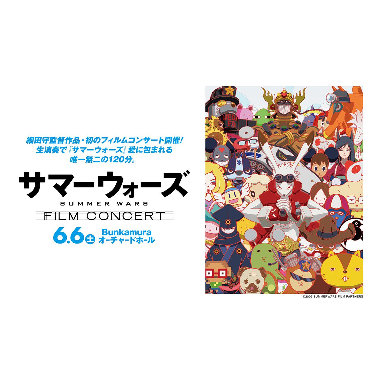 サマーウォーズ フィルムコンサート -SUMMER WARS FILM CONCERT-