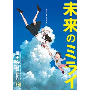 映画「未来のミライ」完成披露試写会にご招待!