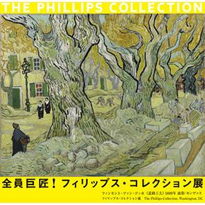 「フィリップス・コレクション展」特別内覧会