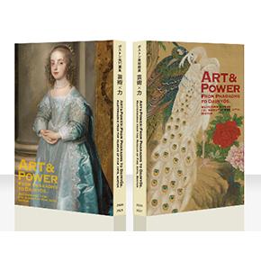 開催中止につき、まぼろしの展覧会となった「ボストン美術館展 芸術×力」の図録を10名様にプレゼント!