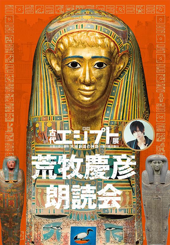 国立ベルリン・エジプト博物館所蔵 古代エジプト展 天地創造の神話開催記念 荒牧慶彦朗読会
