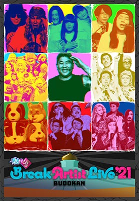 「有吉の壁」 Break Artist Live'21 BUDOKAN