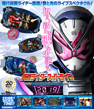 仮面ライダースーパーライブ2019