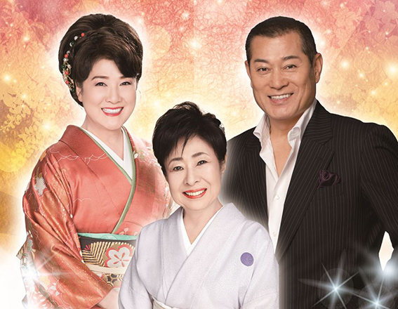松平 健 川中美幸 特別公演 中村玉緒 特別出演