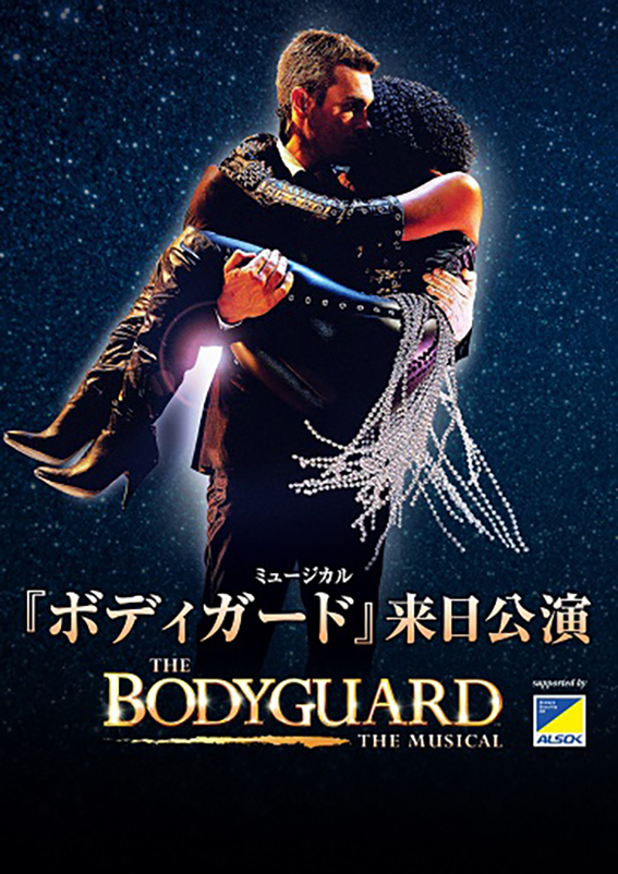 『THE BODYGUARD』 THE MUSICAL/ミュージカル『ボディガード』来日公演