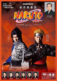 南座新開場記念 新作歌舞伎『NARUTO-ナルト-』