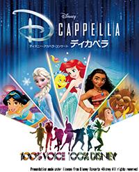 ディズニー・アカペラ・コンサート「ディカペラ」