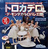 トロカデロ・デ・モンテカルロバレエ団 2019年日本公演
