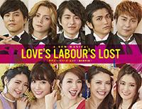 ミュージカル「ラヴズ・レイバーズ・ロスト-恋の骨折り損-」