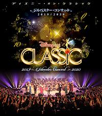 ディズニー・オン・クラシック~ジルベスター・コンサート2019/2020