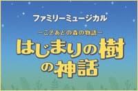 劇団四季『はじまりの樹の神話~こそあどの森の物語~』