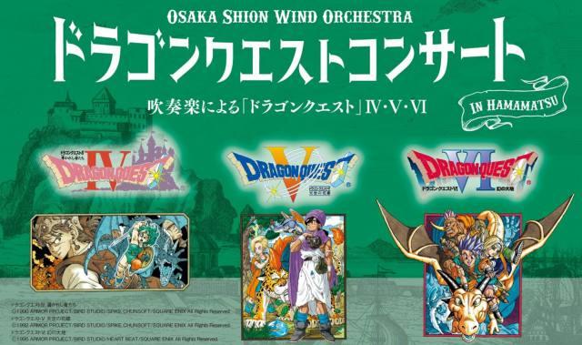 OSAKA SHION WIND ORCHESTRA ドラゴンクエストコンサート in 浜松 吹奏楽組曲「ドラゴンクエスト」Ⅳ・Ⅴ・Ⅵ より