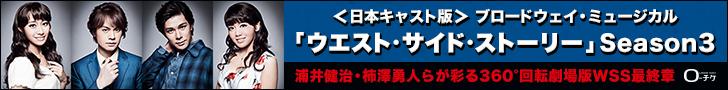 ブロードウェイ・ミュージカル「ウエスト・サイド・ストーリー」Season3